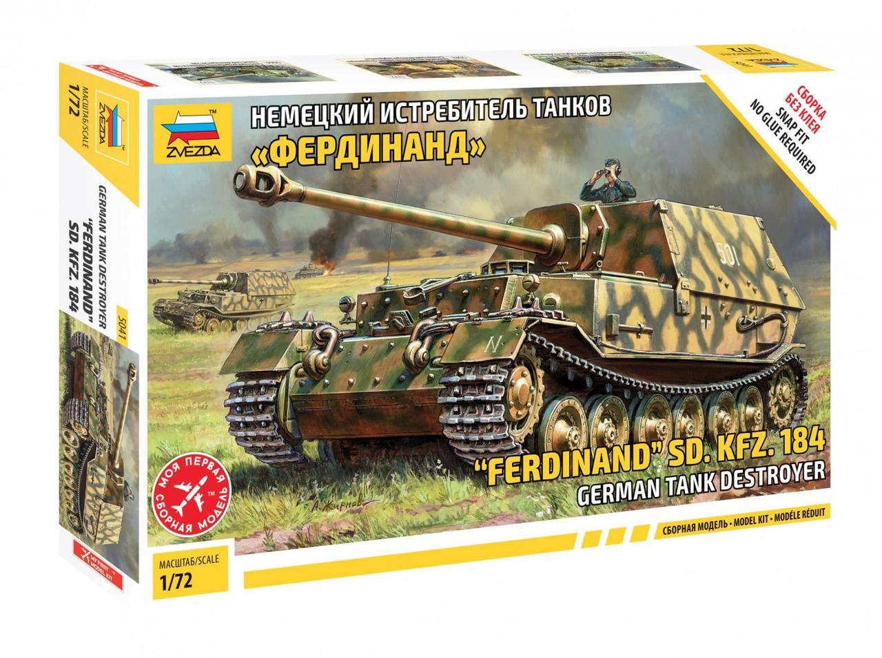 """Немецкий истребитель танков """"ФЕРДИНАНД"""". 1/72 ZVEZDA 5041"""