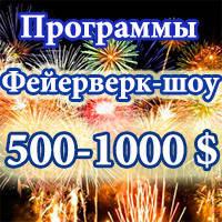 Фейерверк шоу от 500$ до 1000$