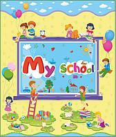 "Лепбук ""My school"" (Моя школа). Нова українська школа."