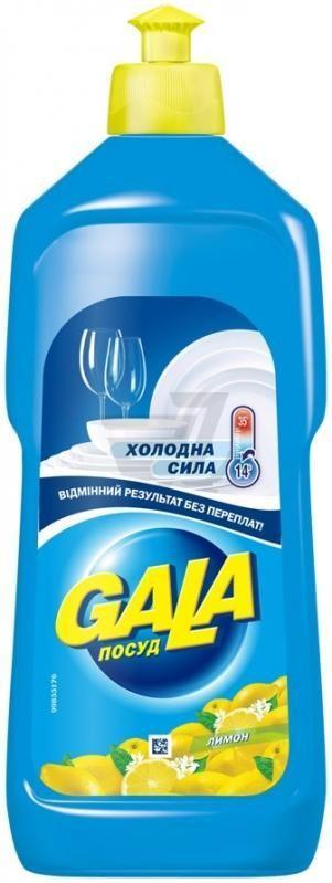 Средство для посуды ГАЛА 500г лимон