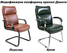 Кресло Дакота Хром механизм Tilt подлокотники Пластина, кожзаменитель Флай-2200 (Richman ТМ), фото 2