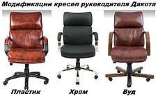 Кресло Дакота Хром механизм Tilt подлокотники Пластина, кожзаменитель Флай-2200 (Richman ТМ), фото 3