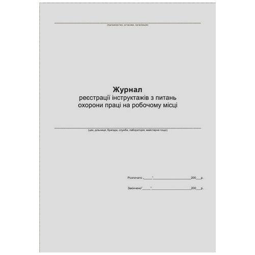 Журнал инструктажа по охране труда на рабочем месте А4, 48л офсет (Украина)