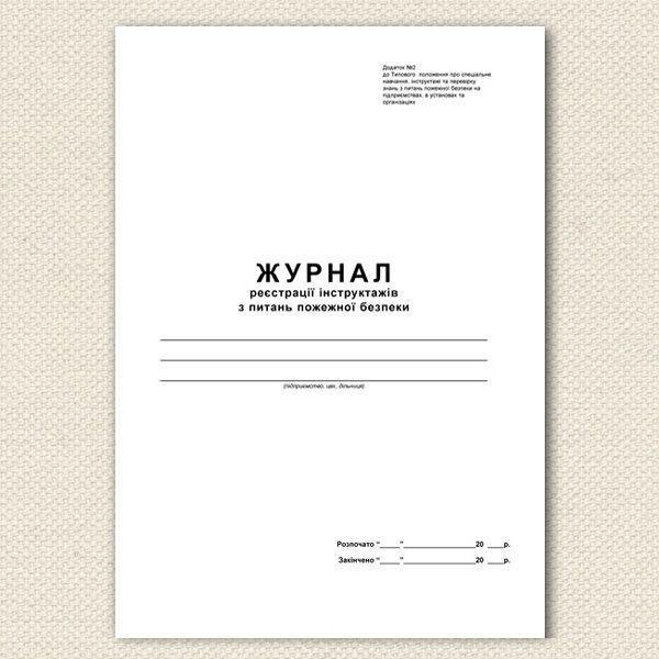 Журнал инструктажа по пожарной безопасности А4, 50л офсет (Украина)