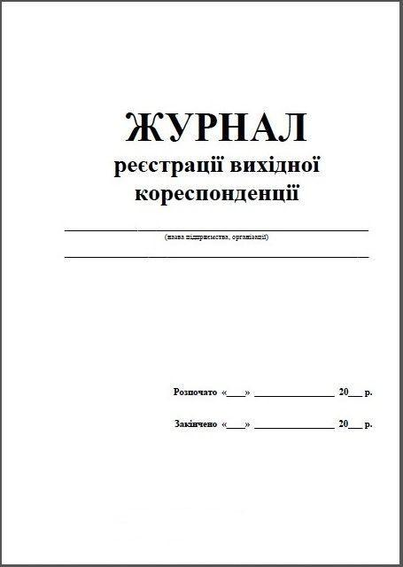 Журнал исходящей корреспонденции А4, 48л, офсет (Украина)