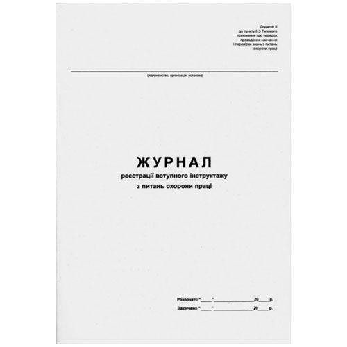 Журнал регистрации вступительного инструктажа по охране  труда А4, 48л офсет (Украина)