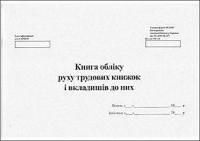 Журнал учета трудовых книжек и вкладышей к ним А4, 24л офсет (Украина)