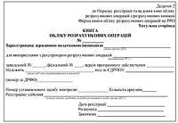 Книга учета расчетных операций А4, приложение №2, газетка (Украина)
