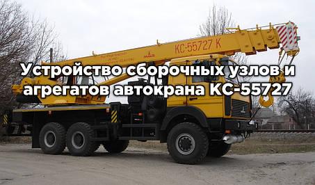 Устройство сборочных узлов и агрегатов автокрана КС-55727