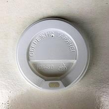 Кришки для паперових стаканів КР 80 350 мл 50 шт білі / коричневі