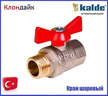 Kalde кран шаровый 1 ГШ (бабочка)