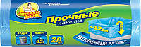 Пакеты для мусора Фрекен Бок синие 45л 20шт 16114900