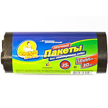 Пакети для сміття 35л 30шт чорні Фрекен Бок 50х60см