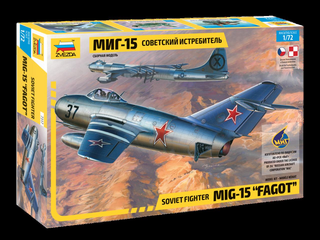 Советский истребитель МиГ-15. 1/72 ZVEZDA 7317