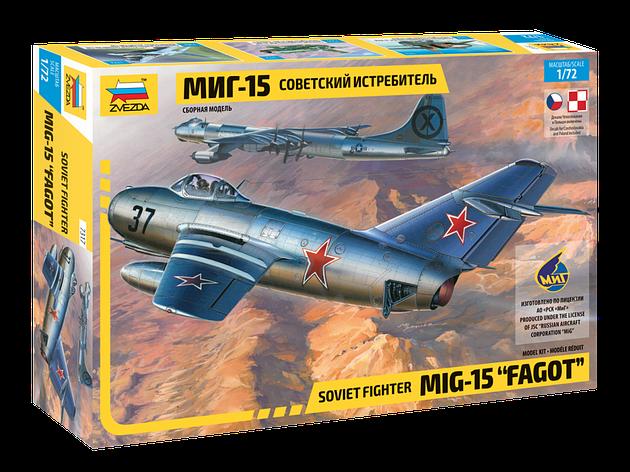 Советский истребитель МиГ-15. 1/72 ZVEZDA 7317, фото 2