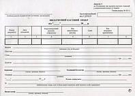 Приходный кассовый ордер А5, 100л, офсет 1+0 (Украина)