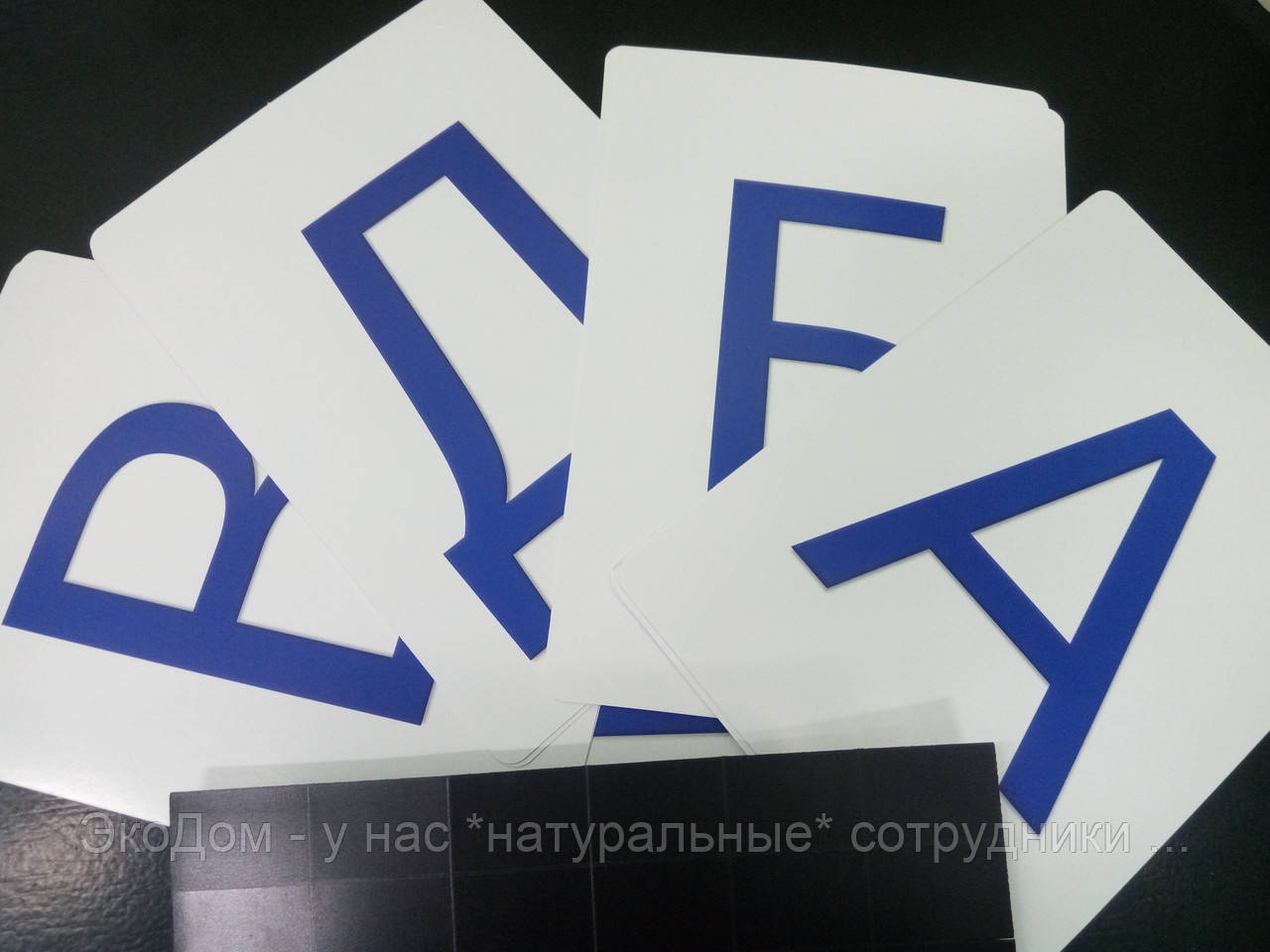 Карточки (НУШ) на магнитах БУКВЫ И ЗВУКИ (укр)