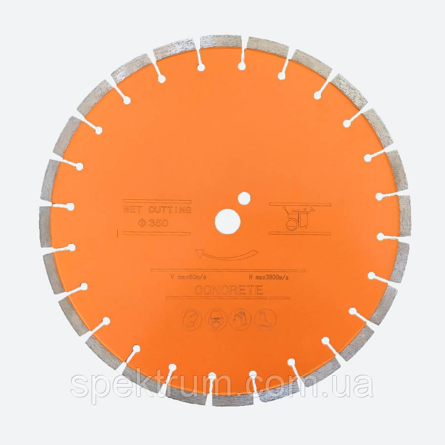Алмазный диск отрезной сегментный Spektrum 350