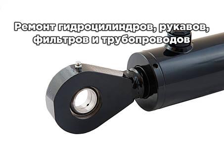 Ремонт гидроцилиндров, рукавов, фильтров и трубопроводов
