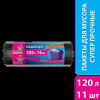 Мусорные пакеты плотные 120 л / 10 шт Добра Господарочка