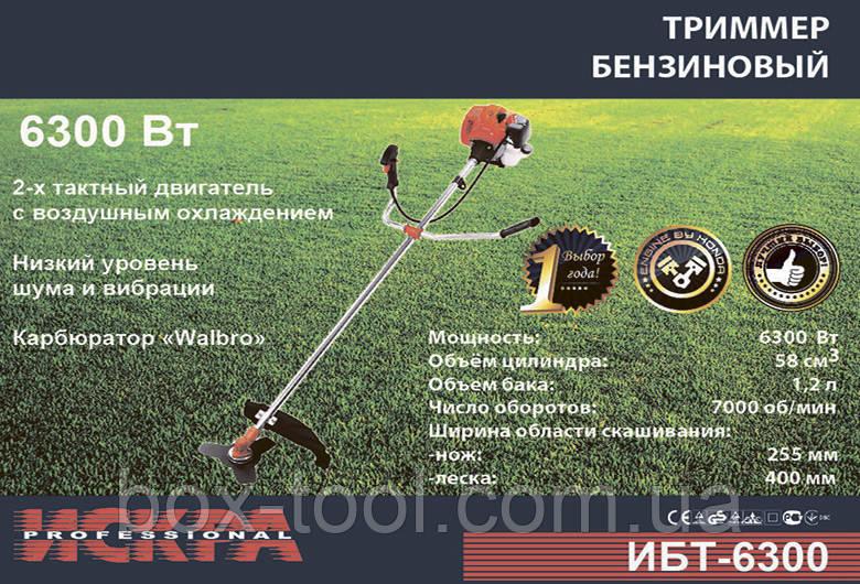 Бензокоса Искра ИБТ-6300 (5 ножей, 5 катушек)