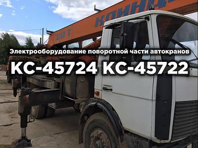Электрооборудование поворотной части автокранов КС-45724, КС-45722