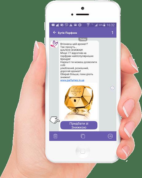 Viber рассылка Вашей целевой аудитории
