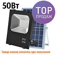 Светодиодный led прожектор 50W на солнечной батарее VARGO с пультом