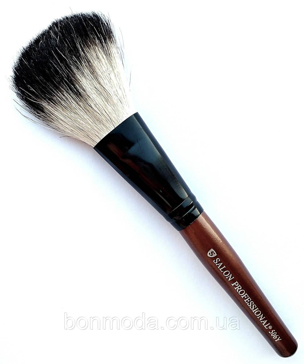 Кисть для пудры и румян натуральная Salon Professional 506Y