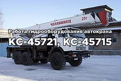 Работа гидрооборудования автокранов КС-45721, КС-45715 Гидравлические схемы.