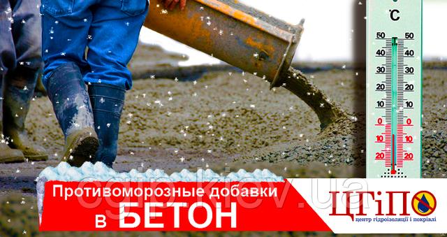 """Противоморозная добавка в бетон """"Сионол УТБ 10"""""""