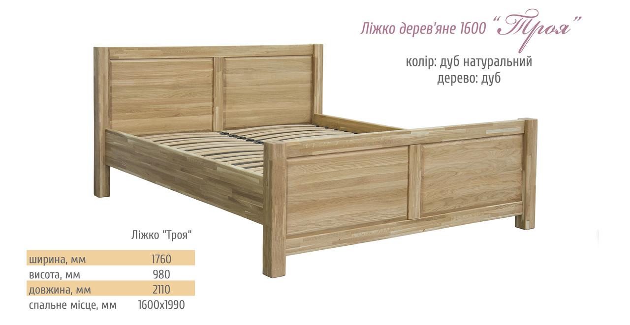 """Кровать деревянная """"Троя"""" (ламель) Мебель Сервис"""
