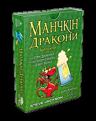Настольная Игра Третя Планета Манчкін Дракони. Колекція (4820166350148)