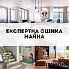 Оценка частного дома Полтава, оценка части дома