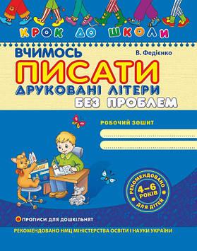 Школа Крок до школи Вчимось писати друк.літери  У