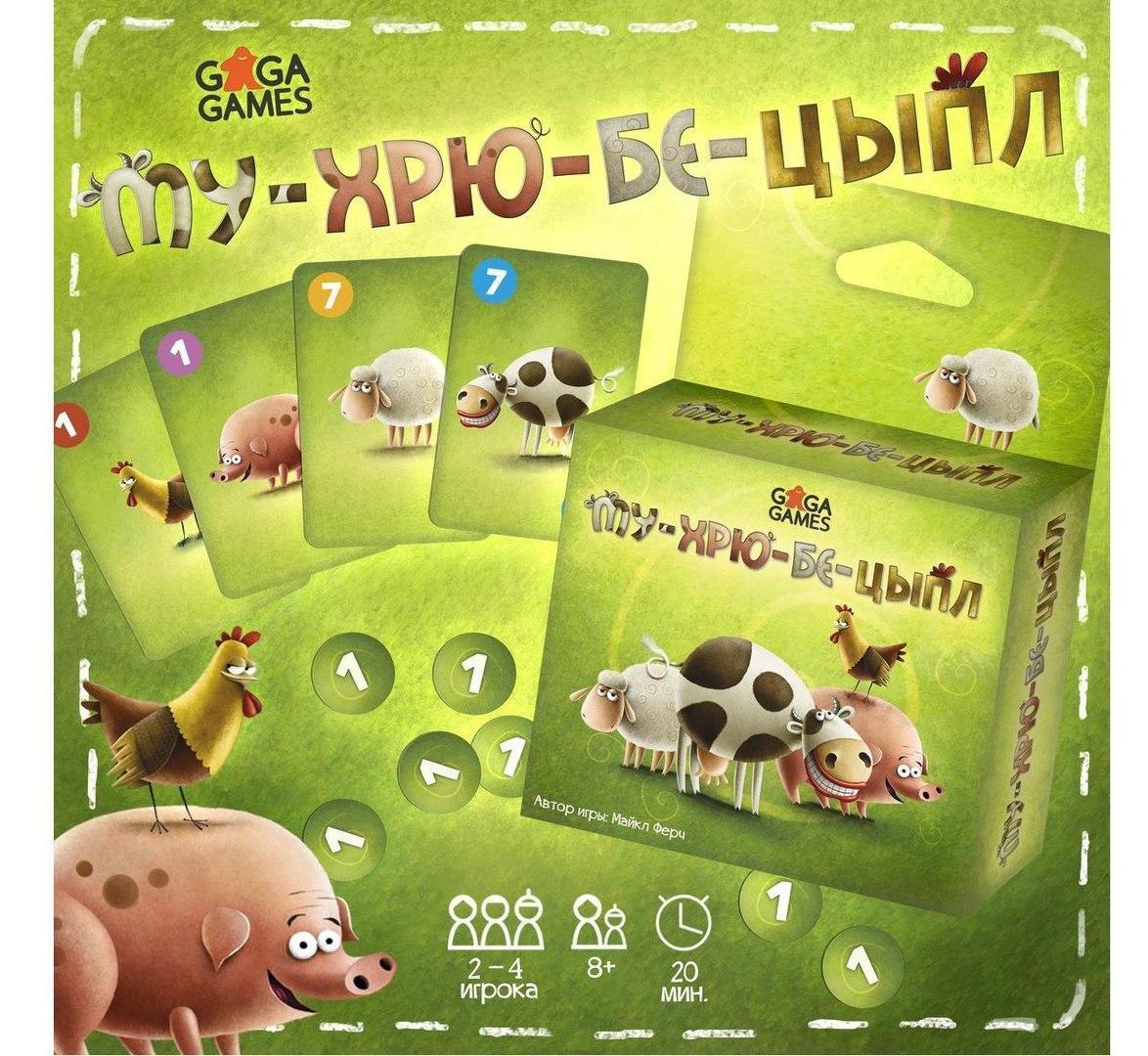 Настольная Игра GaGa Му-хрю-бе-цыпл (4627093190782)