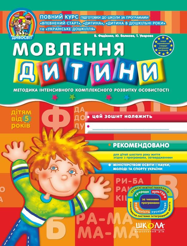 Школа Дивосвіт Мовлення дитини (від 5 років) У