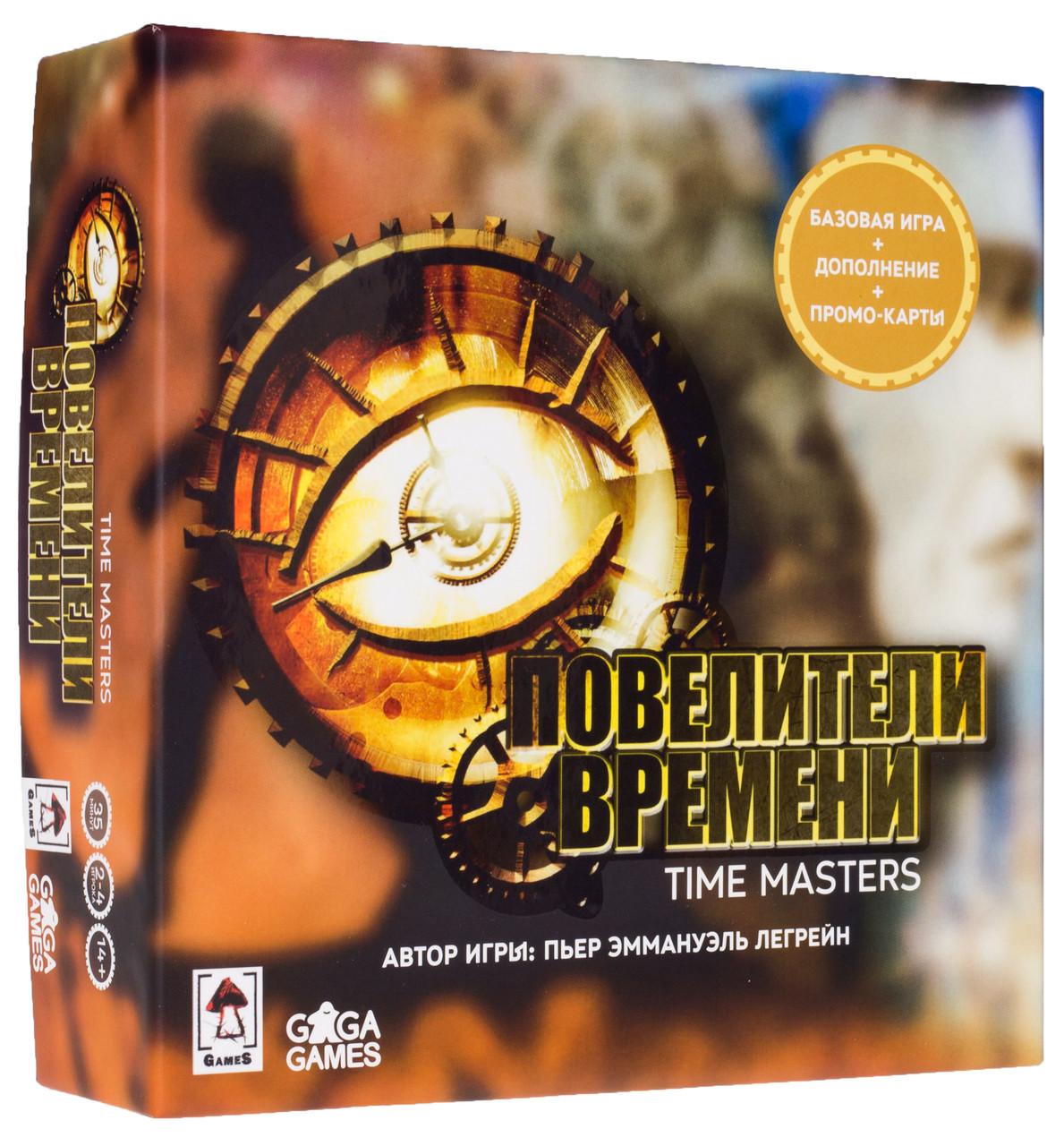 Настольная Игра GaGa Повелители Времени (4627093190881)