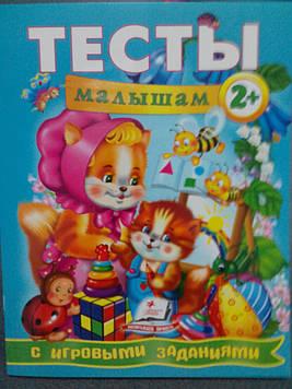 Пегас Тесты для детей 2+ (Русс.)
