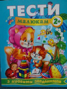 Пегас Тести для дітей 2+ (Укр.)