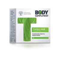 Турбо-чай очищающий Body Compliment
