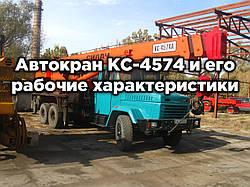 Автокран КС-4574 и его рабочие характеристики. Установка крана на выносные опоры. Перевод поворотной части автокрана транспортное положение.