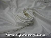 Лакоста Трикотаж (Молоко)