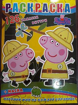 Колибри Раскраска Р-30: 126 наклеек/свинка Пеппа