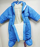 Зимний комбинезон -трансформер на меху детский 0-1 год