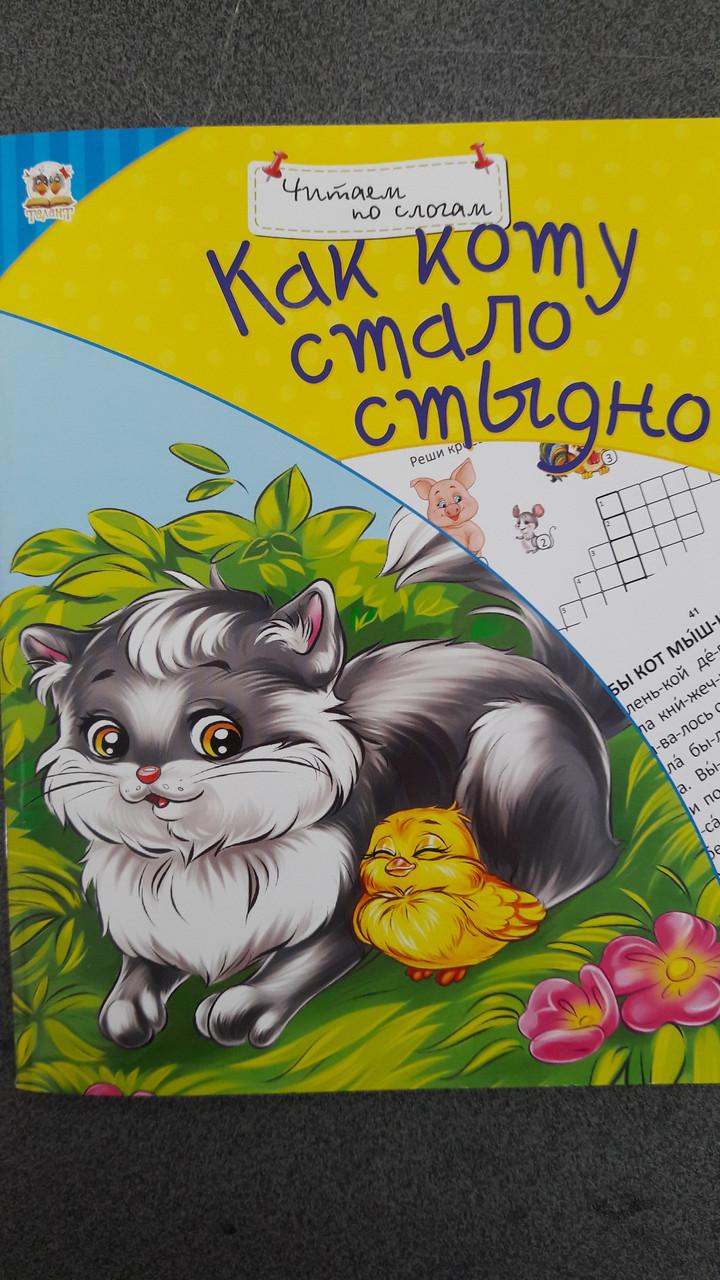 Талант Читаємо по складам: Как коту стало стыдно (Р)