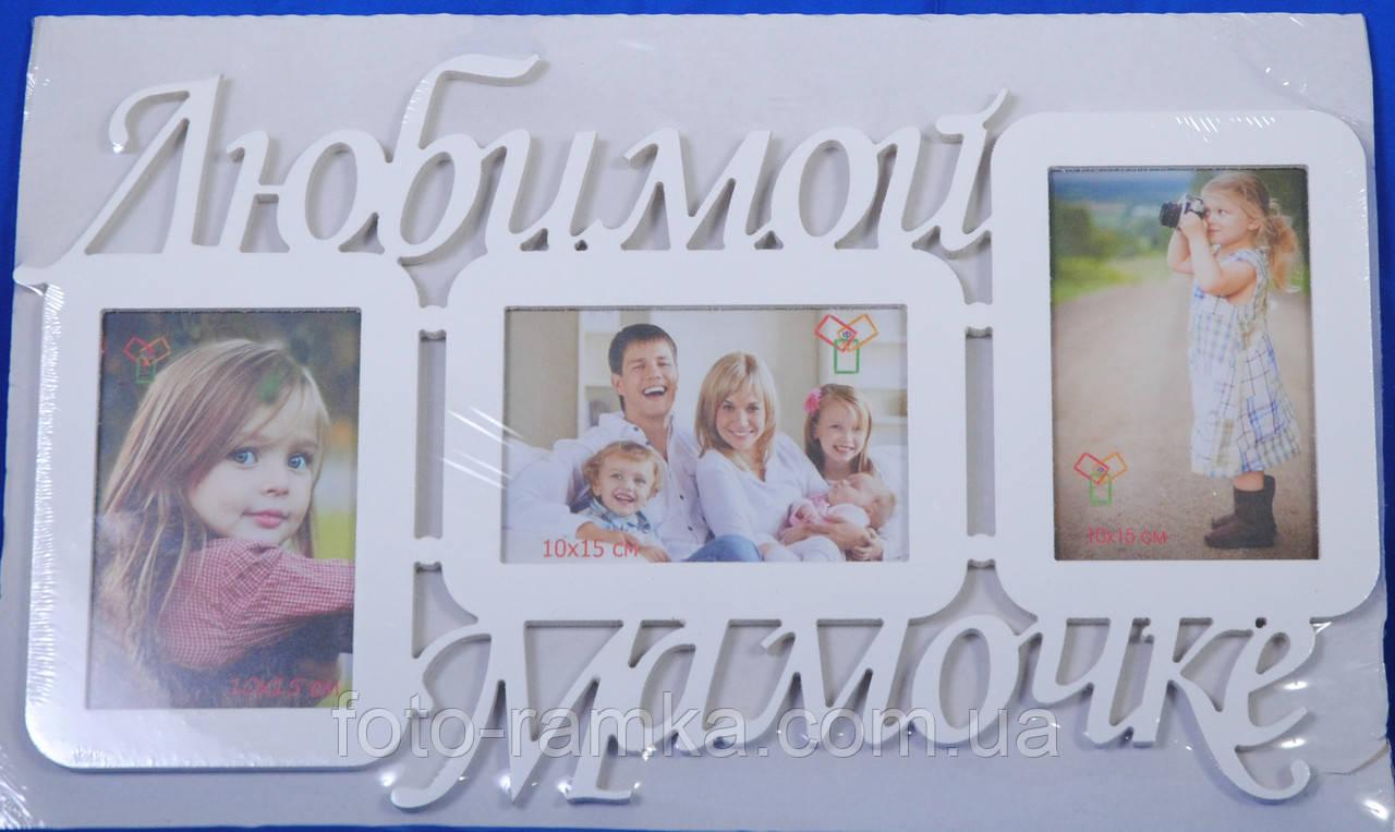 мультирамка Любимой мамочка