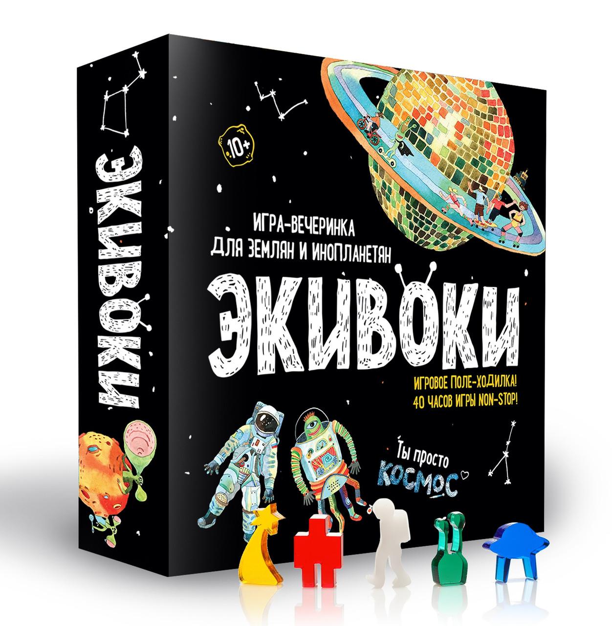Настольная игра Экивоки: Космос (4627090250922)