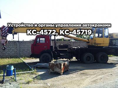 Устройство и органы управления автокраном КС-4572, КС-45719