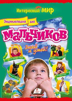 Энциклопедия для мальчиков. Знай и умей